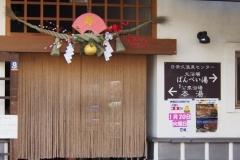 日奈久_190217_0019