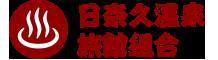 日奈久温泉